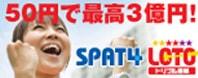 50円で最高3億円!SPAT4LOTO