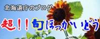 北海道庁のブログ 超!!旬ほっかいどう