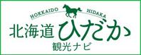 北海道ひだか観光ナビ
