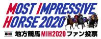 地方競馬MIH2020ファン投票 特設サイト
