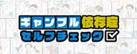 【ギャンブル依存症】セルフチェックツール