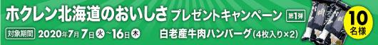 ホクレン北海道のおいしさプレゼントキャンペーン