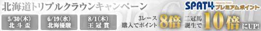 北海道トリプルクラウンキャンペーン