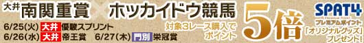 大井&ホッカイドウ競馬の重賞購入でポイント最大5倍!