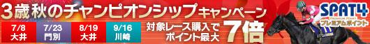 【特典】3歳重賞購入でポイント最大7倍!