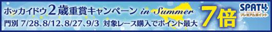 【特典】ホッカイドウ競馬2歳重賞購入でポイント最大7倍!