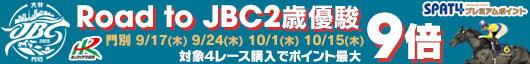 Road to JBC2歳優駿キャンペーン
