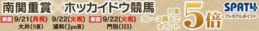 南関東&ホッカイドウ競馬の重賞キャンペーン